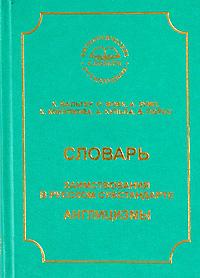 Словарь. Заимствования в русском субстандарте: Англицизмы