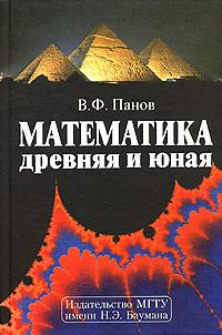 Книга Математика древняя и юная