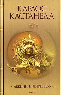 Карлос Кастанеда. В 6 томах. Том 6. Лекции и интервью. Карлос Кастанеда