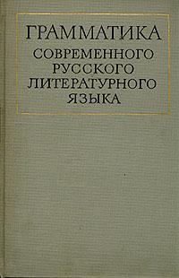 Грамматика современного русского литературного языка