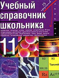 Учебный справочник школьника. 11 класс