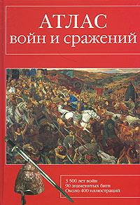 Атлас войн и сражений. Виктор Калашников