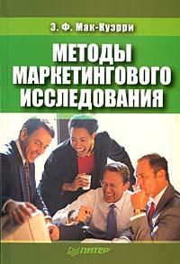 Книга Методы маркетингового исследования