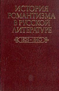 История романтизма в русской литературе. 1825-1840