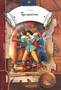 Три мушкетера. А. Дюма