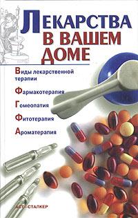 Лекарства в вашем доме