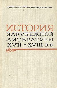 История зарубежной литературы XVII - XVIII вв.