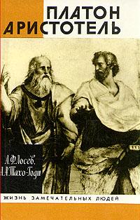 Платон. Аристотель. А. Ф. Лосев, А. А. Тахо-Годи