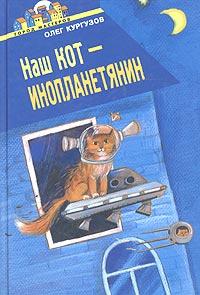 Книга Наш кот - инопланетянин
