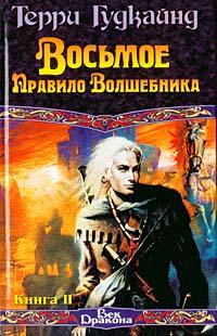 Восьмое Правило Волшебника, или Голая империя. Книга II