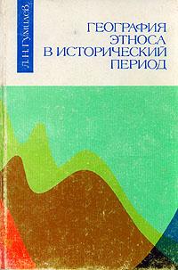География этноса в исторический период