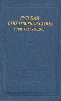 Русская стихотворная сатира 1908 - 1917-х годов