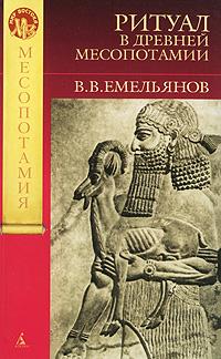 Ритуал в Древней Месопотамии. В. В. Емельянов