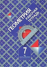 Книга Геометрия. Рабочая тетрадь для 7 класса