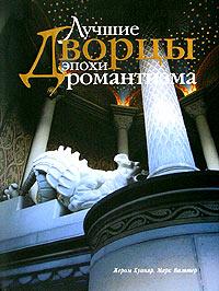 Лучшие дворцы эпохи романтизма (подарочное издание). Жером Куаняр, Марк Вальтер