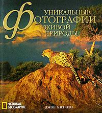 National Geographic. Уникальные фотографии живой природы. Джон Дж. Митчелл