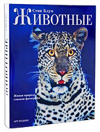 Животные. Живая природа глазами фотографа. Стив Блум