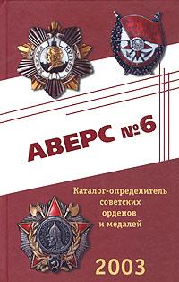 Аверс №6. Каталог-определитель советских орденов и медалей 2003. В. Д. Кривцов
