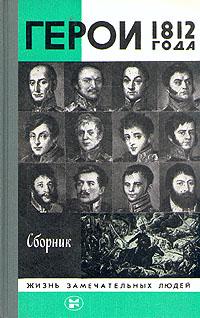 Герои 1812 года. Сборник
