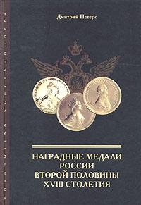 Наградные медали России второй половины XVIII столетия
