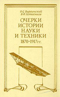 ������ ������� ����� � ������� 1870 - 1917 ��.