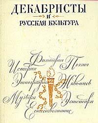 Декабристы и русская культура
