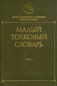 Малый толковый словарь русского языка