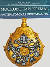Московский Кремль. Императорская Рюст-камера