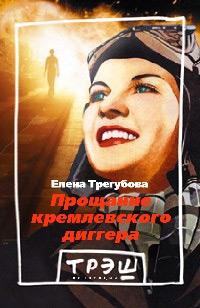 Книга Прощание кремлевского диггера