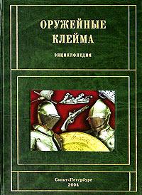 Оружейные клейма. Энциклопедия. Б. Г. Трубников