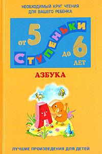 Азбука. Для детей 5-6 лет