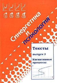 Синергетика и психология. Тексты. Выпуск 3. Когнитивные процессы