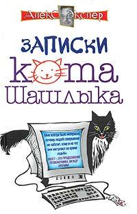 Записки кота Шашлыка. Алекс Экслер