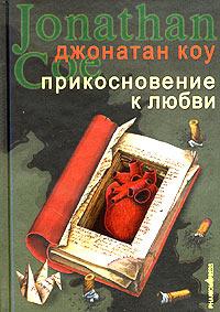 Книга Прикосновение к любви
