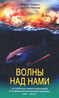 Волны над нами. Английские мини-субмарины и человекоуправляемые торпеды. 1939-1945 ( 5-9524-1242-4 )