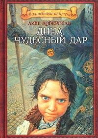 Книга Дина. Чудесный дар