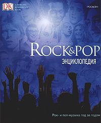 Rock & POP. Энциклопедия. Люк Крэмптон и Дейфид Риз