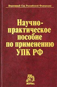 Научно-практическое пособие по применению УПК РФ