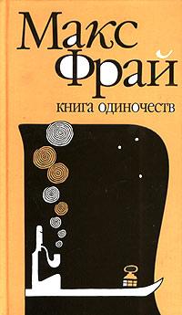 Книга Одиночеств