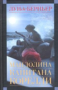 Книга Мандолина капитана Корелли