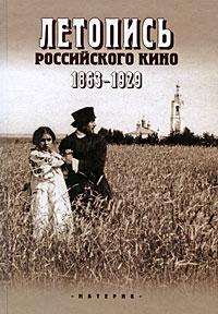 Летопись российского кино. 1863-1929
