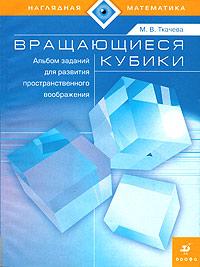 Вращающиеся кубики. Альбом заданий для развития пространственного воображения