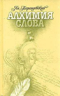Книга Алхимия слова
