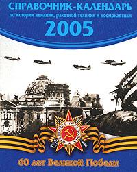 Купить Справочник- календарь по истории авиации, ракетной техники и космонавтики. 2005