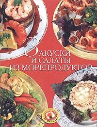 Закуски и салаты из морепродуктов к праздничному столу
