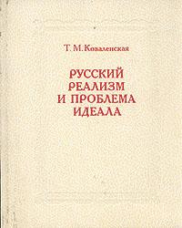 Русский реализм и проблема идеала
