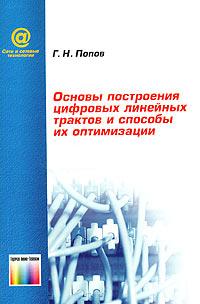 Основы построения цифровых линейных трактов и способы их оптимизации ( 5-93517-174-0 )