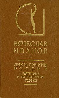 Лик и личины России. Эстетика и литературная теория