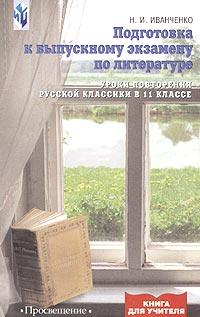 Подготовка к выпускному экзамену по литературе. Уроки повторения русской классики в 11 классе