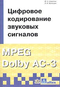 Цифровое кодирование звуковых сигналов ( 5-7931-0290-6 )